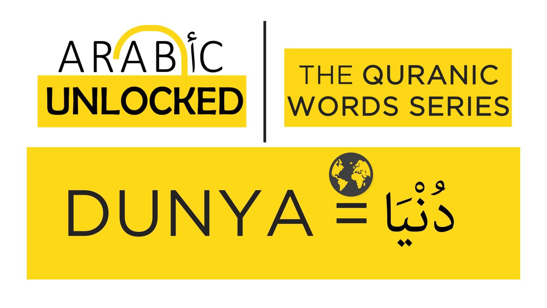 Quranic Word Series: Dunya