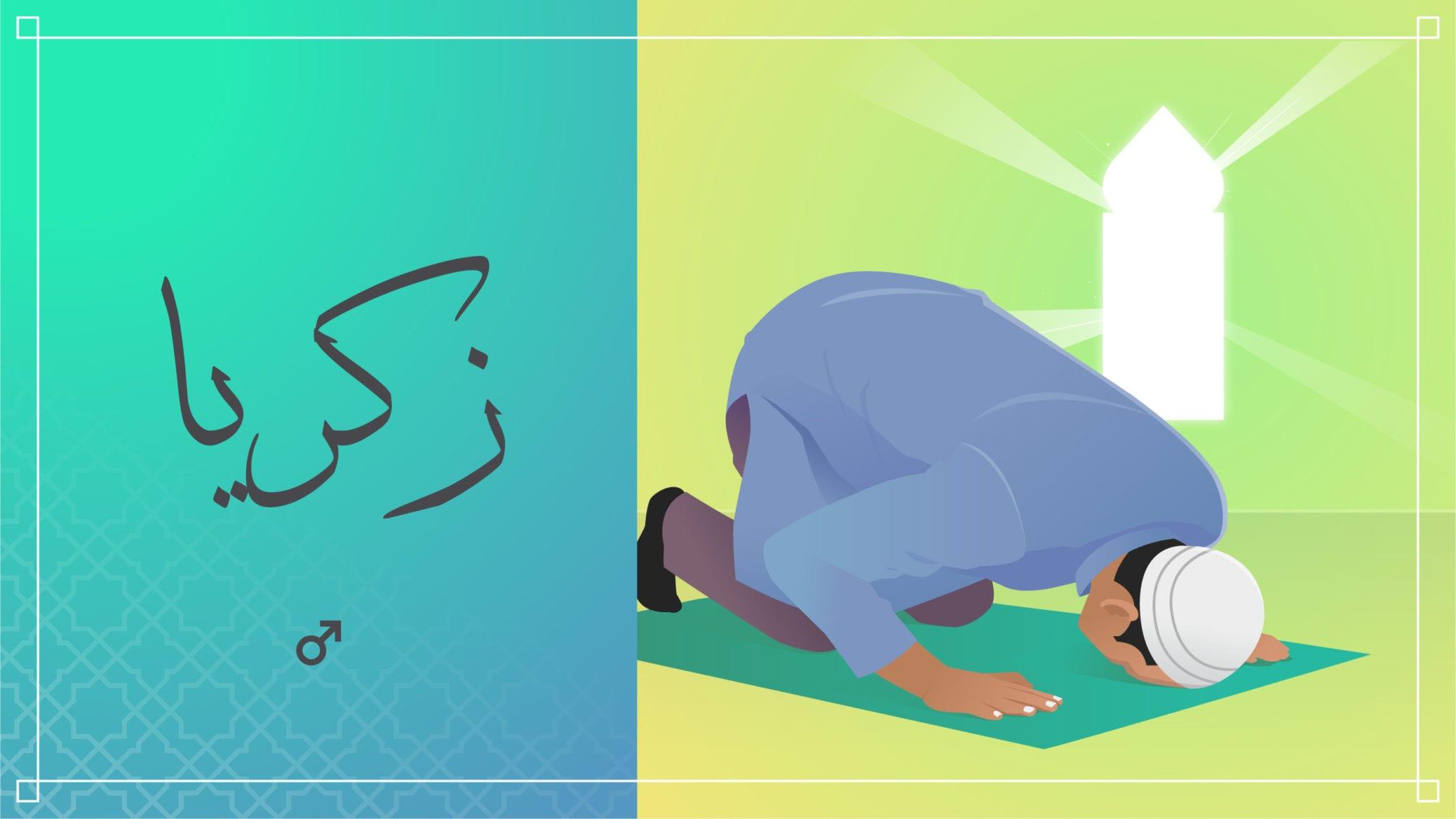Zakariyyah: Meaningful Islamic Baby Names