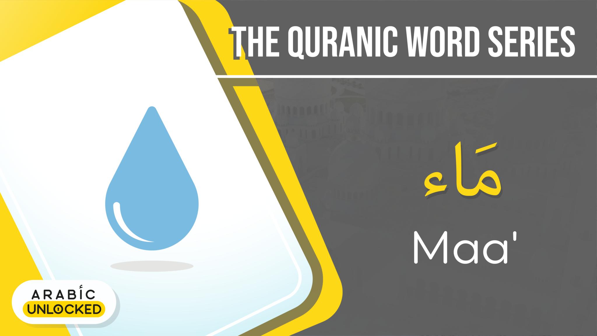 The Quranic Word Series: Maa'