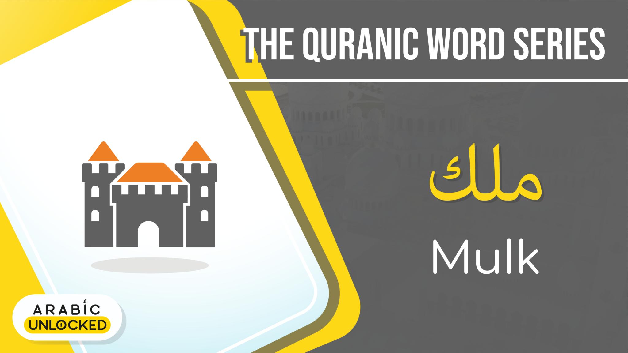 The Quranic Word Series: Mulk