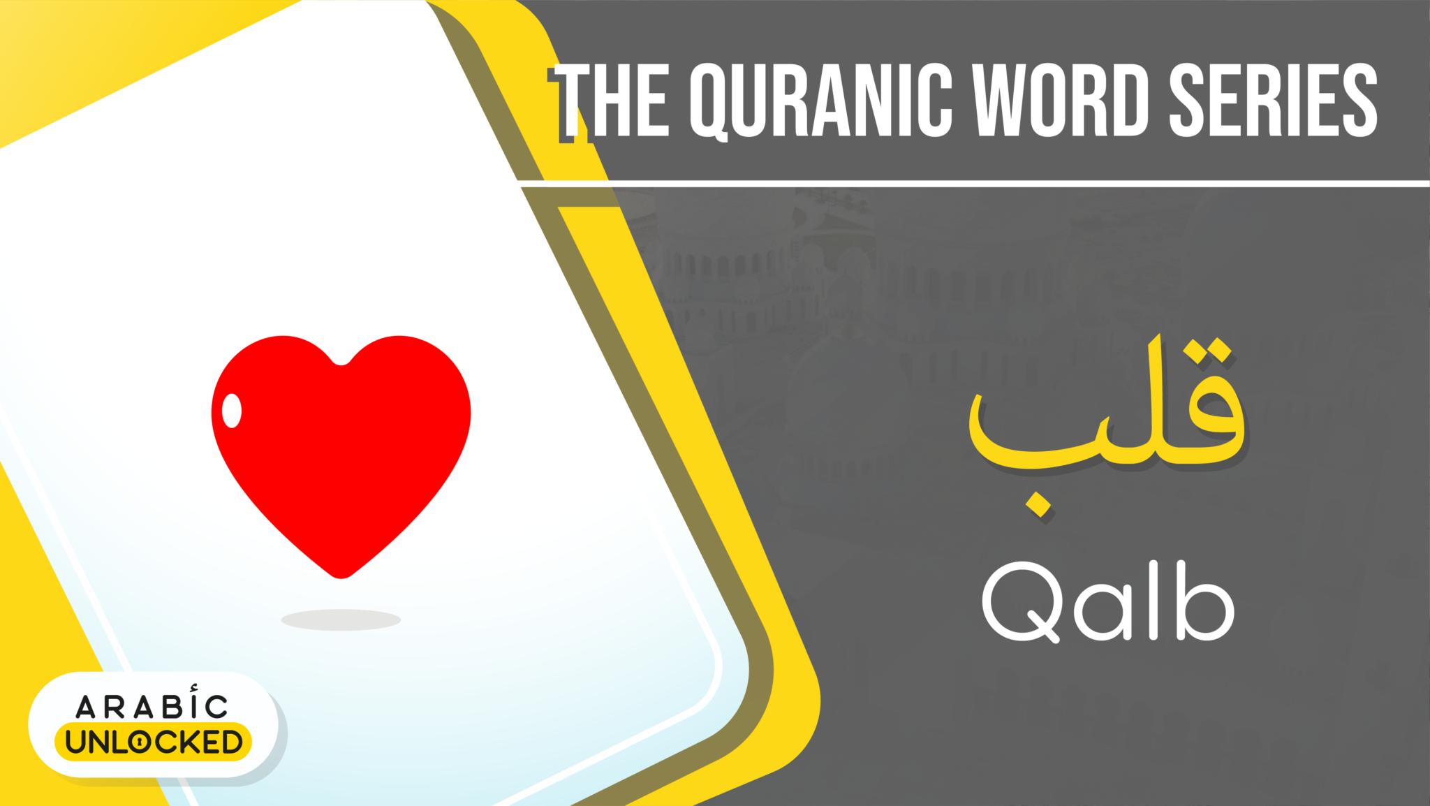 The Quranic Word Series: Qalb