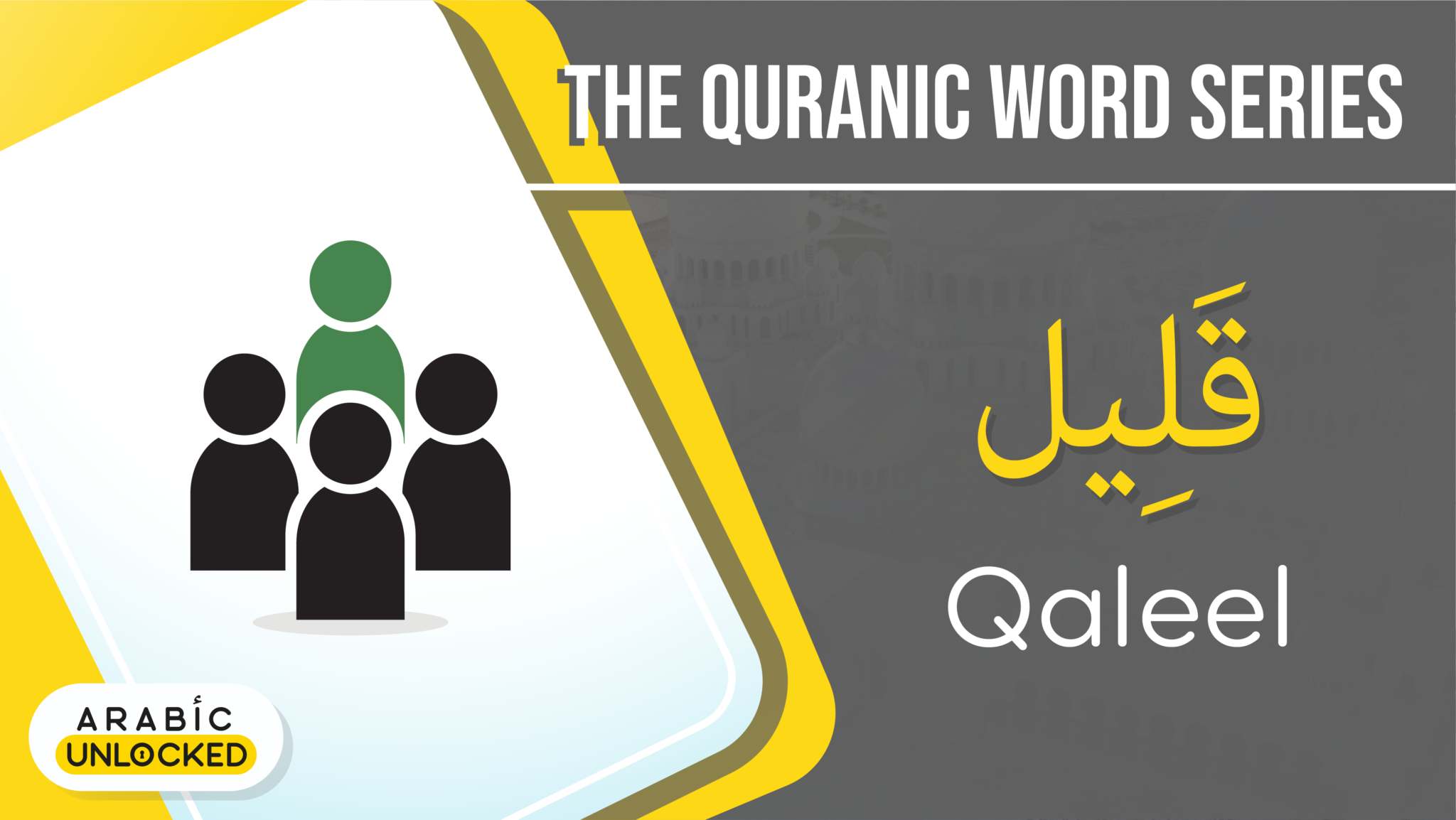 Quranic Word Series: Qaleel