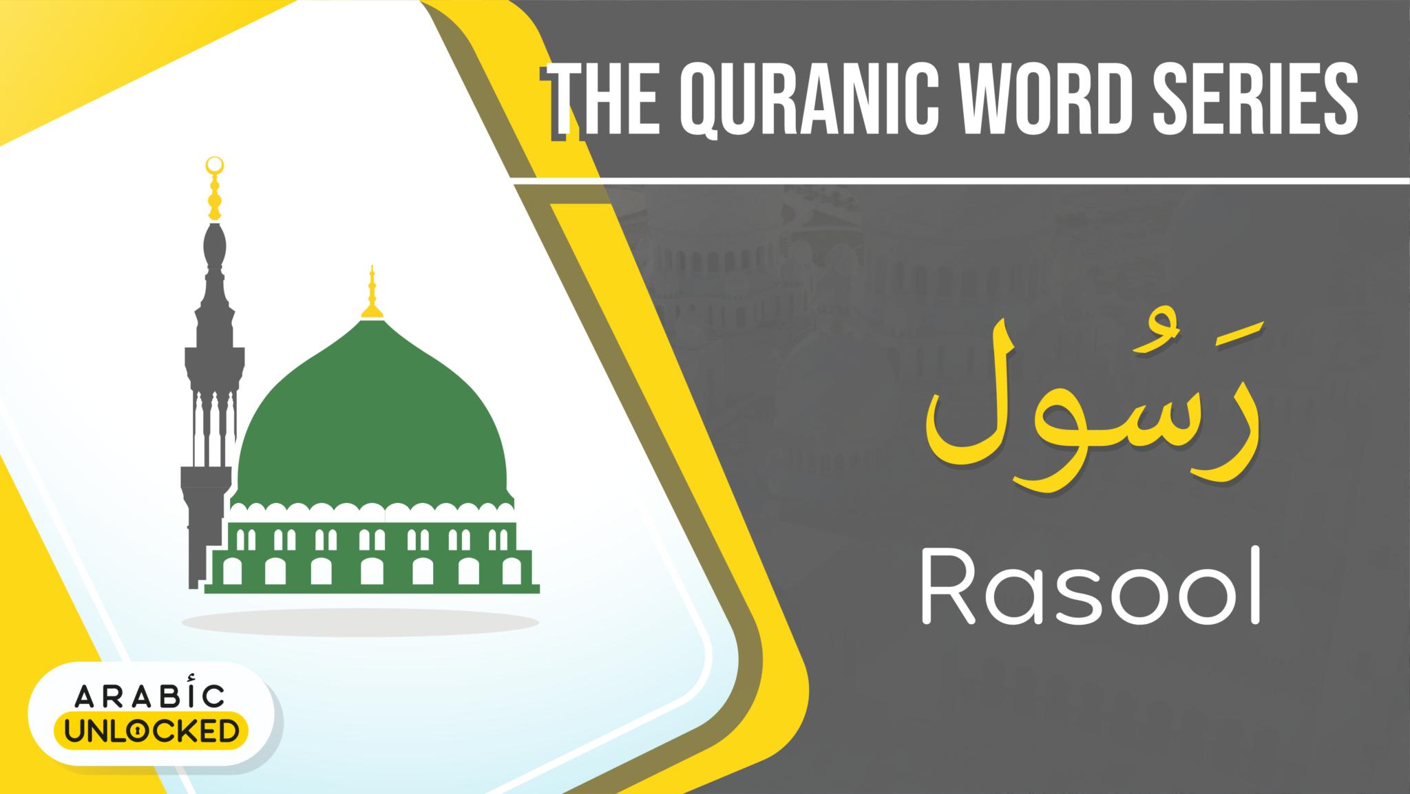 Quranic Word Series: Rasool