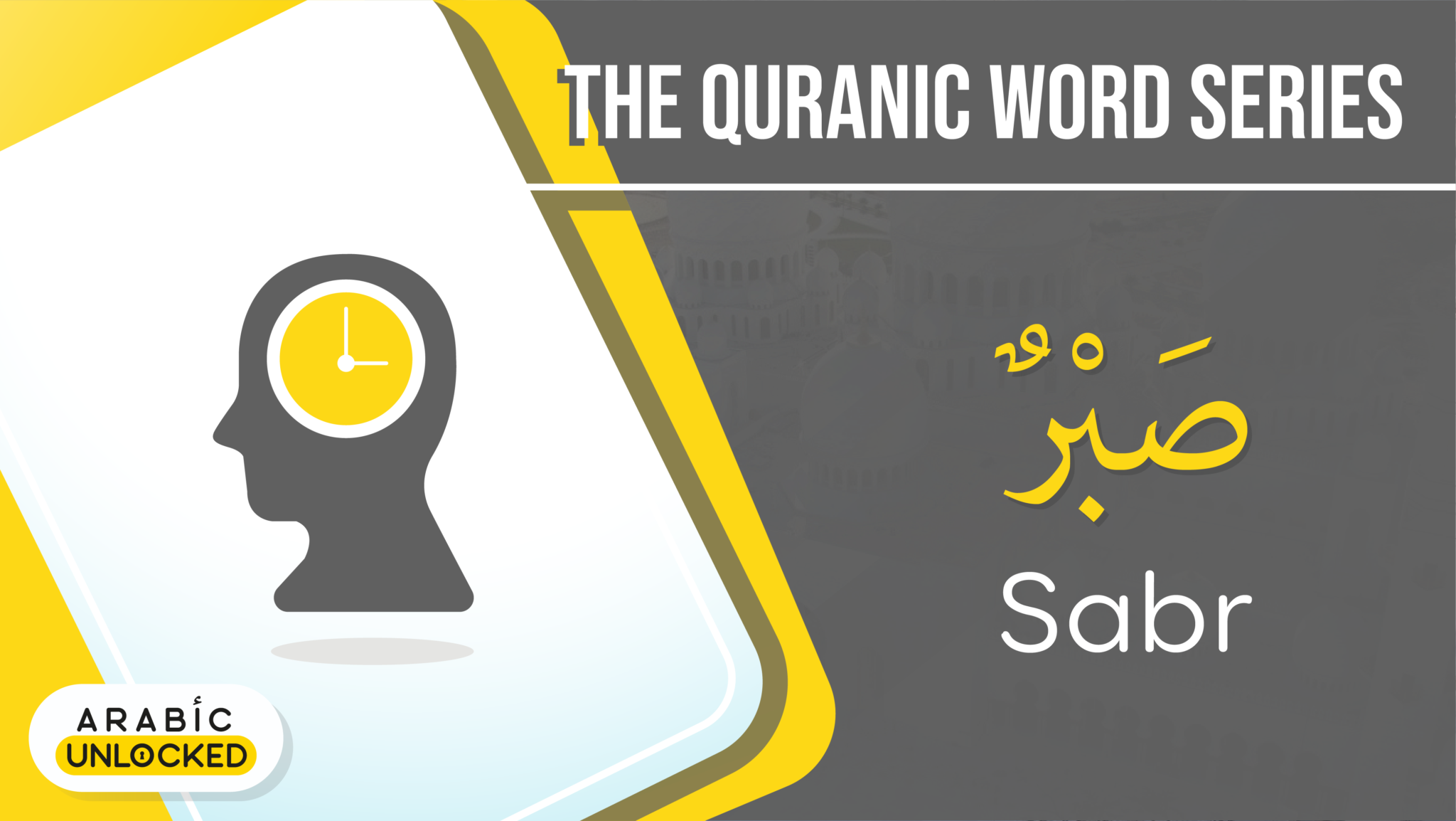 The Quranic Word Series: Sabr